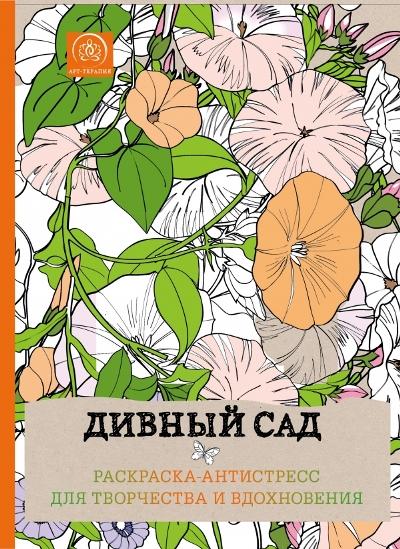 Дивный сад: Раскраска-антистресс для творчества и вдохновения.