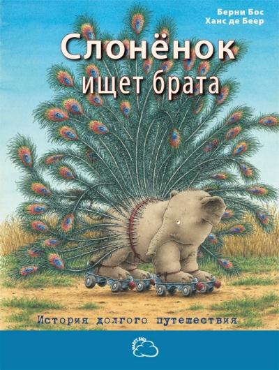 Слоненок ищет брата: История долгого путешествия