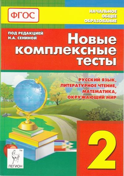 Новые комплексные тесты. 2 кл.: Русский язык, литературное чтение, математ