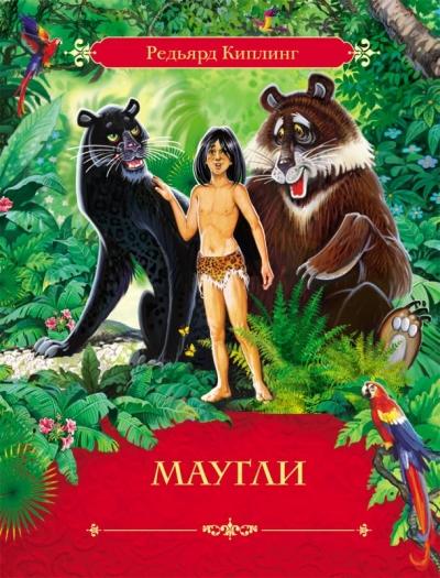 Маугли: Сказочная повесть