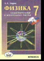 Физика. 7 кл.: Самостоятельные и контрольные работы ФГОС