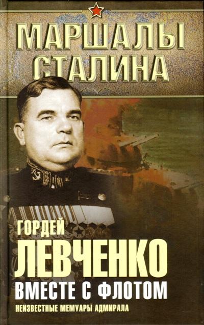 Вместе с фронтом. Неизвестные мемуары адмирала