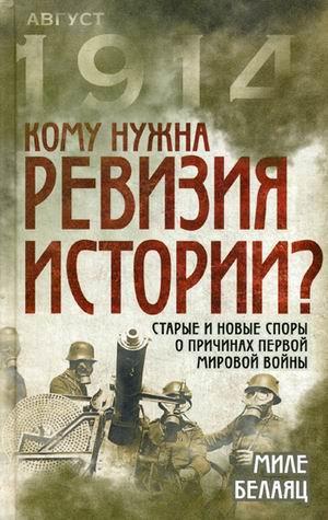 Кому нужна ревизия истории? Старые и новые споры о причинах Первой мировой