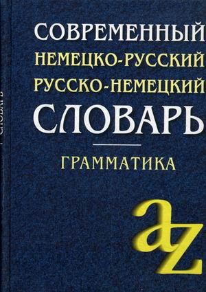 Современный немецко-русский, русско-немецкий словарь . Грамматика