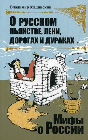 О русском пьянстве, лени, дураках и дорогах