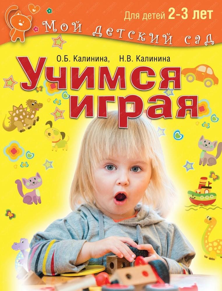 Учимся играя: Для детей 2-3 лет