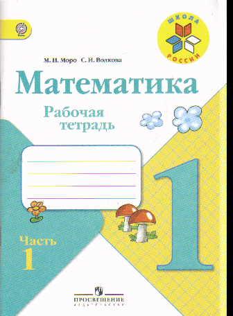 Математика. 1 кл.: Рабочая тетрадь: В 2 ч. Ч.1 ФП