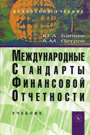 Международные стандарты финансовой отчетности (МСФО): Учебник