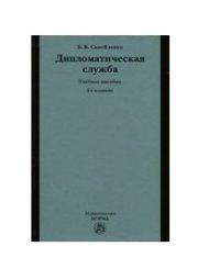 Дипломатическая служба: Учеб. пособие