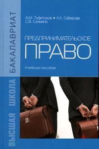 Предпринимательское право: Учеб. пособие