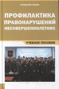 Профилактика правонарушений несовершеннолетних: Учеб. пособие