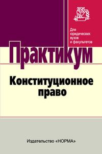 Конституционное право: Практикум для бакалавров