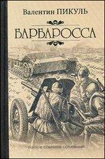 Барбаросса: Роман