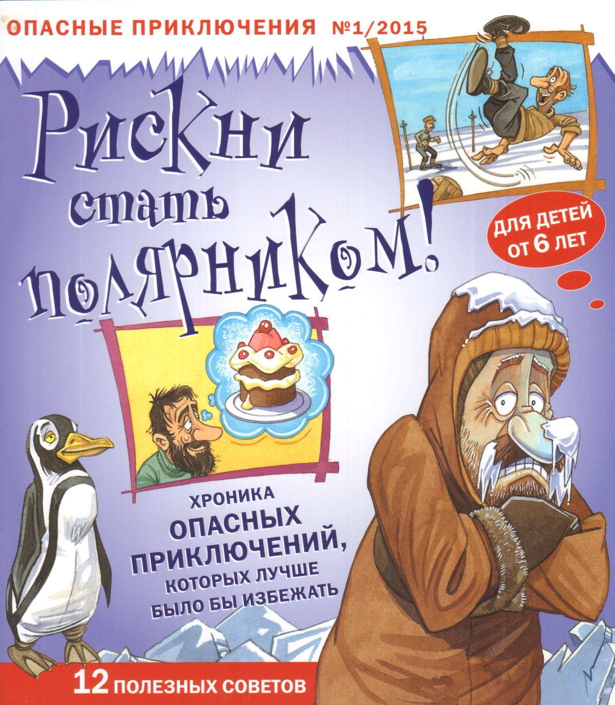 Рискни стать полярником! журнал №1/2015