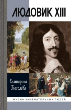 Людовик XIII
