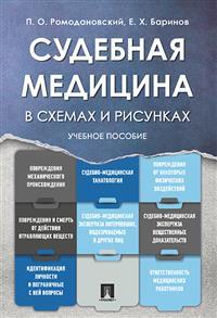 Судебная медицина в схемах и рисунках: Учеб. пособие