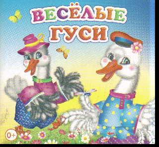 Веселые гуси: Книжка-раскладушка