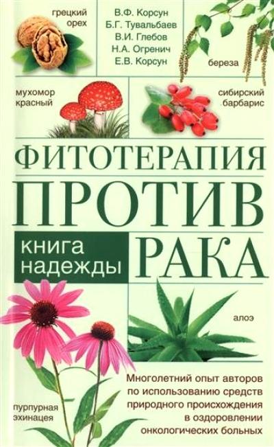 Фитотерапия против рака. Книга надежды