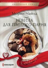 Невеста для плохого парня: Роман