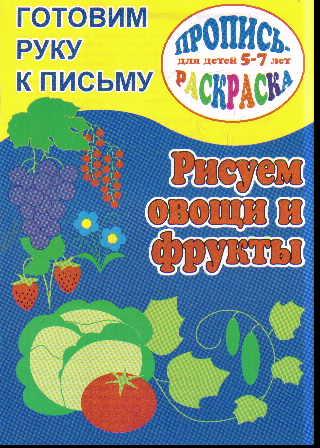 Рисуем овощи и фрукты: Раскраска-пропись для детей 5-7 лет ...