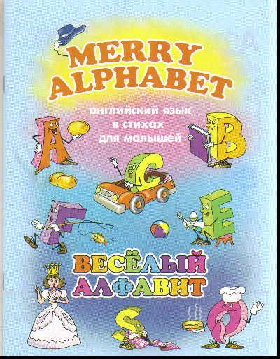 Английский язык в стихах для малышей: Merry Alphabet! Веселый алфавит