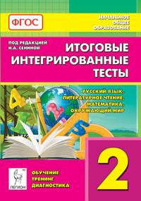 Итоговые интегрированные тесты. 2 кл.: Русский язык, литературное чтение,