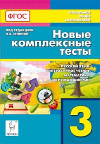 Новые комплексные тесты. 3 кл.: Русский язык, литературное чтение, математ