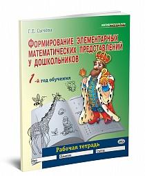 Формирование элементарных математических представл. у дошк.: 1-й год обуч.