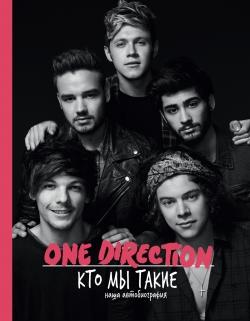 One Direction. Кто мы такие?: автобиография