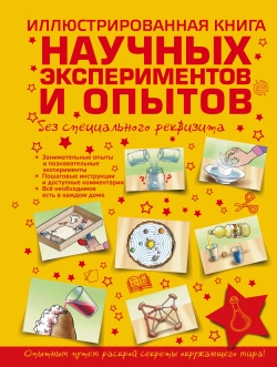 Иллюстрированная книга научных экспериментов и опытов без специальн. реквиз
