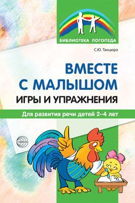 Вместе с малышом: Игры и упражнения для развития речи детей 2-4 лет