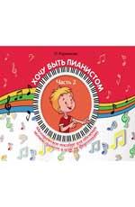 Хочу быть пианистом: Ч. 2: метод. пособие для обучения нотной грамоте ...
