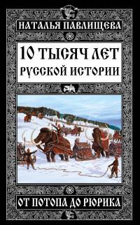 10 тысяч лет Русской истории - от Потопа до Рюрика