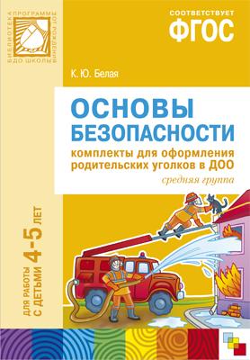 Основы безопасности: Комплекты для оформл. родител. уголков в ДОО: Сред.гр