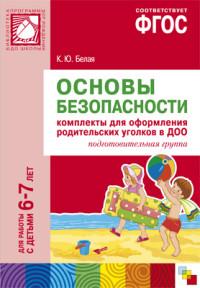 Основы безопасности: Комплекты для оформл. родител. уголков в ДОО: Подг.гр