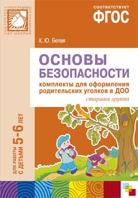 Основы безопасности: Комплекты для оформл. родител. уголков в ДОО: Старш.гр