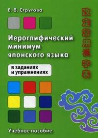 Иероглифический минимум японского языка в заданиях и упражнениях: Учеб. пос