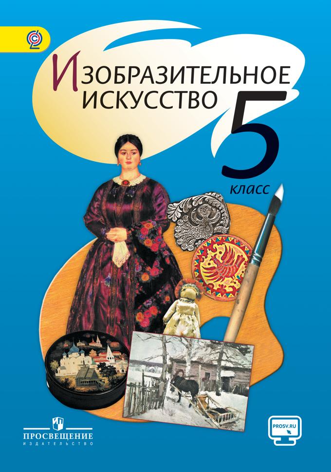 Изобразительное искусство. 5 кл.: Учебник (ФГОС) /+784650/