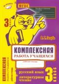 Комплексная работа учащихся. 3 кл.: Русский язык. Литературное чтение: Рабо