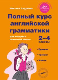 Полный курс английской грамматики для учащихся начальной школы. 2-4 классы