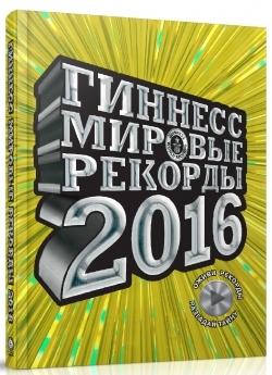 АКЦИЯ Гиннесс. Мировые рекорды 2016