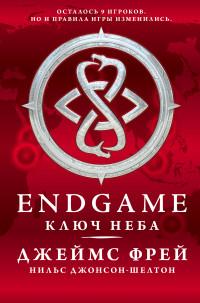 Endgame. Ключ Неба