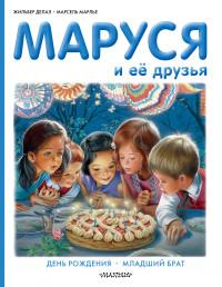 Маруся и ее друзья. День рождения. Младший брат