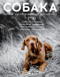 Собака. Полное руководство по дрессировке и уходу
