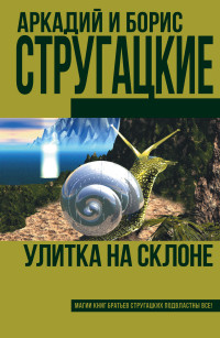 Улитка на склоне: Фантастический роман
