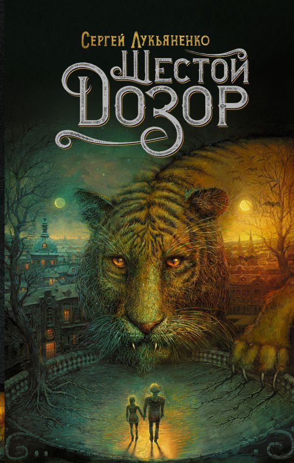 Шестой Дозор: Фантастический роман