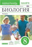 Биология. 8 кл.: Человек: Рабочая тетрадь к уч. Колесова Д. ФГОС /+900338/