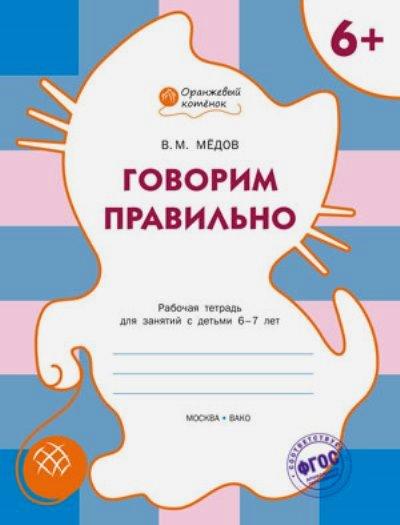 Говорим правильно: Рабочая тетрадь для занятий с детьми 6-7 лет ФГОС