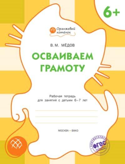 Осваиваем грамоту: Рабочая тетрадь для занятий с детьми 6-7 лет ФГОС