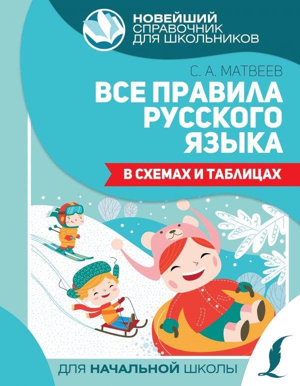 Все правила русского языка в схемах и таблицах